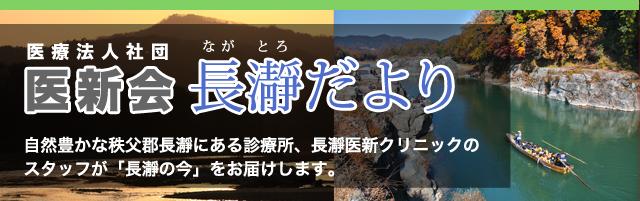 医療法人社団 長瀞だより 自然豊かな秩父郡長瀞にある診療所、長瀞医新クリニックのスタッフが「長瀞の今」をお届けします。