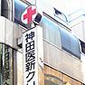 神田医新クリニック